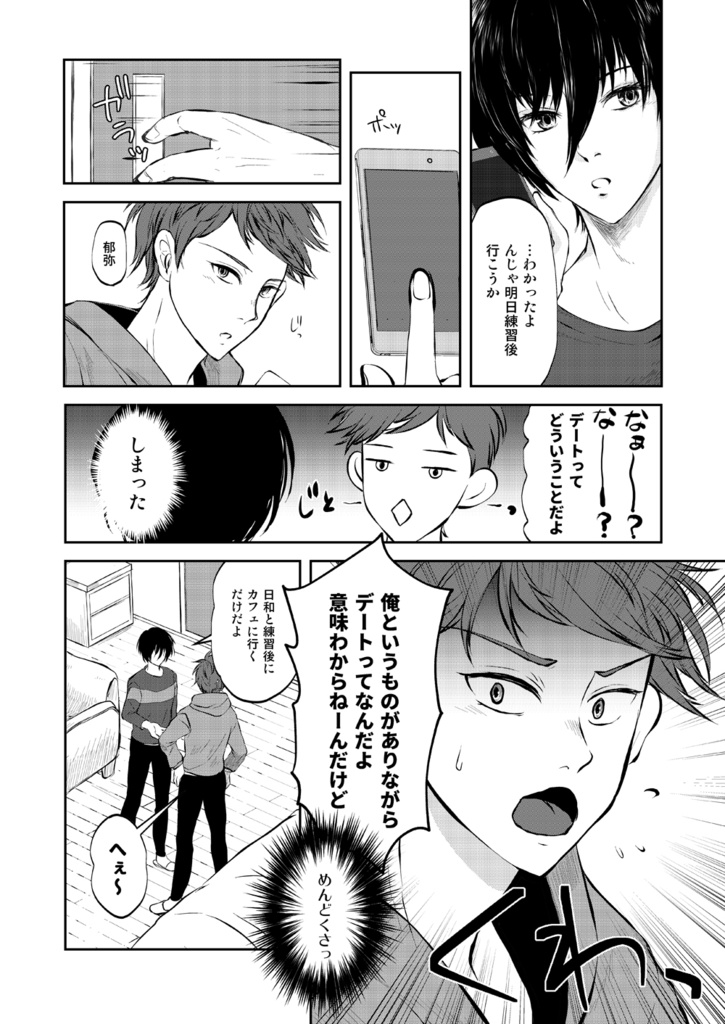 [Boys Love (Yaoi) : R18] Doujinshi - High Speed! / Shiina Asahi & Kirishima Ikuya (02:42) / pluieneigeuse/DIAMOND DUST