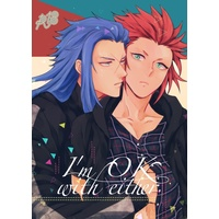 [Boys Love (Yaoi) : R18] Doujinshi - KINGDOM HEARTS (I'm OK with either) / 千嘉千涙