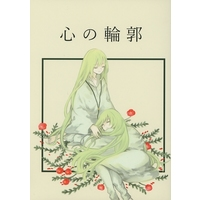 Doujinshi - Fate/Grand Order / Enkidu & Kingu (心の輪郭) / 大丈夫ですか