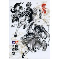 Doujinshi - Illustration book - Touhou Project / All Characters (Touhou) (東方墨画帖 紅魔郷妖々夢編) / @Life