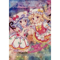 Doujinshi - Illustration book - Touhou Project / Flandre & Remilia (東方多摩中心) / スイミンヨクゾウシンザイ