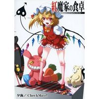 Doujinshi - Touhou Project / Flandre Scarlet (紅魔家の食卓) / Check Mate!