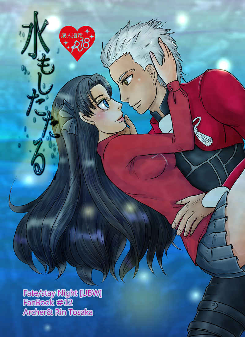 [NL:R18] Doujinshi - Fate/stay night / Archer x Rin Tohsaka & Archer x Rin (水もしたたる) / Secret Scarlet