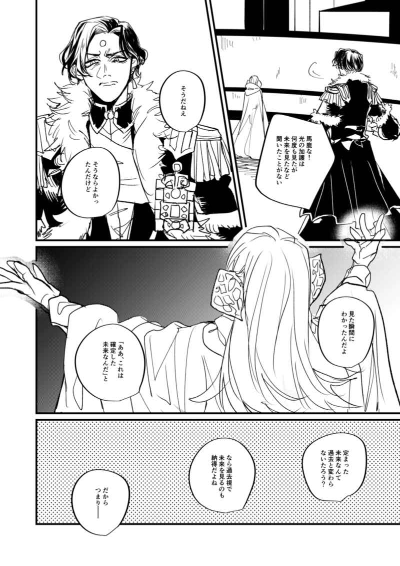 Doujinshi - Shadowbringers / Warriors of Light & Emet-Selch & G'raha Tia (Crystal Exarch) (でも君にはもうあえない) / サヨナラ前線