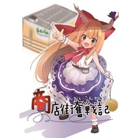 Doujinshi - Novel - Touhou Project / Reimu & Ibuki Suika (商店街奮戦記) / 酒処泥酔庵