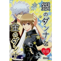 [Boys Love (Yaoi) : R18] Doujinshi - Novel - Gintama / Gintoki x Okita (銀のダンナと金のダンナ) / ゆきほのか