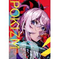 Doujinshi - Illustration book - Fate/Grand Order (【冊子単品】POKIZM 10) / POKIZM