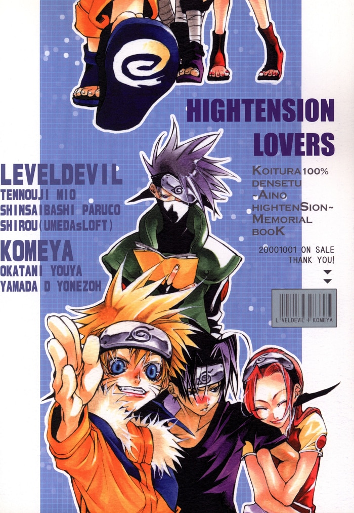 Doujinshi - Anthology - NARUTO (HIGH TENSION LOVERS *合同誌) / Komeya