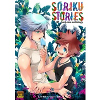 [Boys Love (Yaoi) : R18] Doujinshi - Manga&Novel - Anthology - KINGDOM HEARTS / Riku x Sora (SORIKU STORIES) / Karasuma Pink Higashiiru