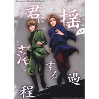 [Boys Love (Yaoi) : R18] Doujinshi - Hetalia / France x United Kingdom (君に揺落する過程) / MAOIRON