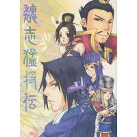 Doujinshi - Dynasty Warriors (魏志猛将伝) / Machiko & Asako