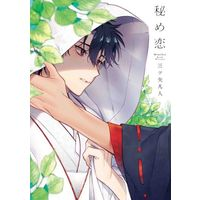 Boys Love (Yaoi) Comics - Himekoi (秘め恋) / Mitsuya Bond