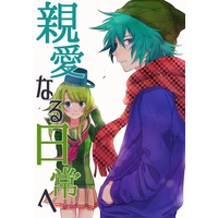 Doujinshi - Your Turn to Die / Hiyori Sou (親愛なる日常へ) / Regulus*Qon