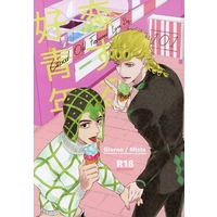[Boys Love (Yaoi) : R18] Doujinshi - All Series (Jojo) / Giorno x Mista (恋する好青年) / 101