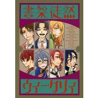 Doujinshi - Manga&Novel - Anthology - Bungou to Alchemist / All Characters (書架徒然ウィークリィ) / Asphalt
