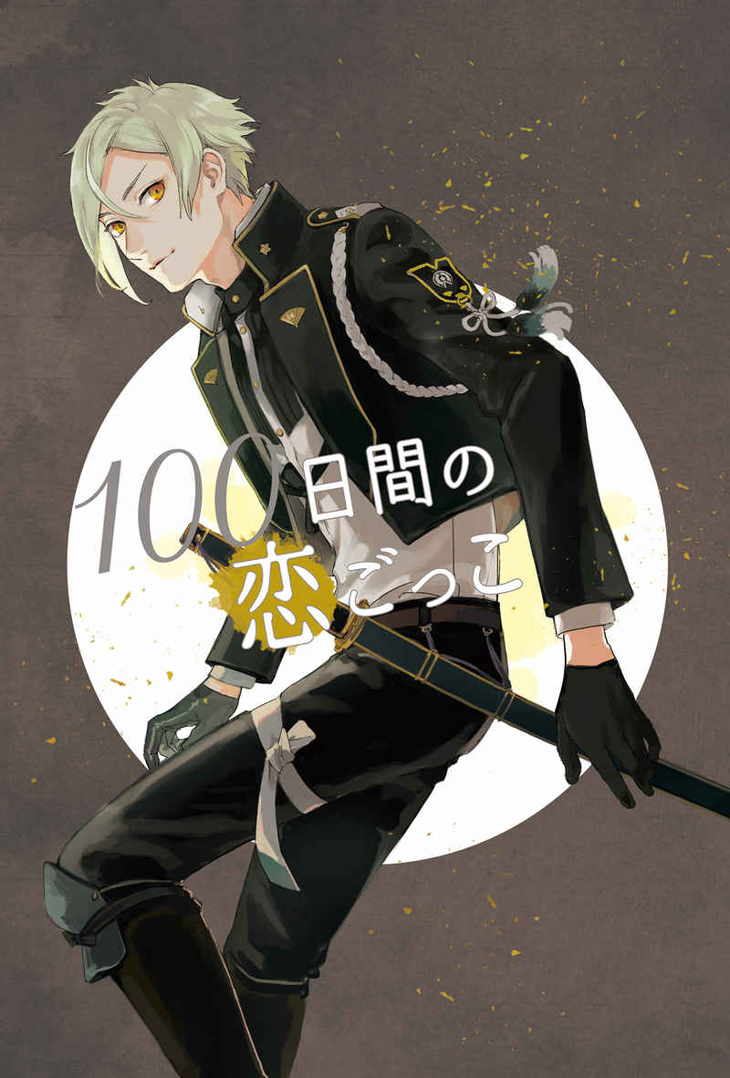 Doujinshi - Novel - Compilation - Touken Ranbu / Hizamaru x Saniwa (Female) (100日間の恋ごっこ(再録総集編)) / 花語り