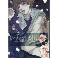 [Boys Love (Yaoi) : R18] Doujinshi - Anthology - Hunter x Hunter / Pariston Hill & Isaac Netero (いつかおじいさまが *アンソロジー ☆HUNTER×HUNTER)