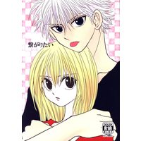 [Boys Love (Yaoi) : R18] Doujinshi - Hunter x Hunter / Kurapika & Killua (繋がりたい ☆HUNTER×HUNTER) / フィリア