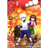 [Boys Love (Yaoi) : R18] Doujinshi - Hunter x Hunter / Killua & Alluka (キルア対モブリオン ☆HUNTER×HUNTER) / Shounen Byoukan