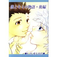 [Boys Love (Yaoi) : R18] Doujinshi - Hunter x Hunter / Gon & Killua (僕とキミの物語 後編 ☆HUNTER×HUNTER) / あまのじゃく。