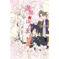 Doujinshi - Novel - Anthology - Touken Ranbu / Otegine x Saniwa (Female) (満開ほんまる物語) / 恋愛遊戯