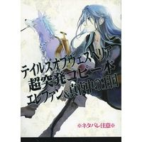 Doujinshi - Anthology - Tales of Vesperia / All Characters (Tales Series) (【コピー誌】テイルズオブヴェスペリア超突発コピー本) / エレファン(ELEPHAN)/真夜中の王国