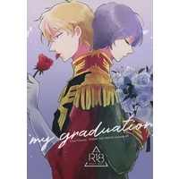[Boys Love (Yaoi) : R18] Doujinshi - Gundam series / Char Aznable x Garma Zabi (my graduation) / 迷子の森