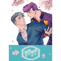 Doujinshi - Jojo Part 4: Diamond Is Unbreakable / Jyosuke x Rohan (青イ春ニ君ヲ想ウ) / szyr