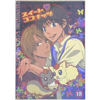 [Boys Love (Yaoi) : R18] Doujinshi - Yes! PreCure 5 / Coco (Kouji Kokoda) x Nuts (Mr. Natts) (スイートココナッツ) / mcQ