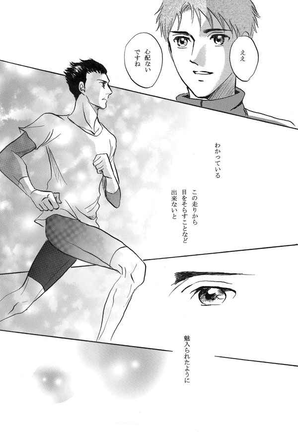 Doujinshi - Run with the Wind / Kurahara Kakeru x Kiyose Haiji (降りつむものに) / 風速0