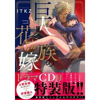 Boys Love (Yaoi) Comics - Kyojinzoku no Hanayome (The Titan's Bride) (巨人族の花嫁【ドラマCD付特装版】 (Glanz BL comics) with Drama CD) / ITKZ