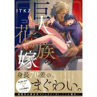 Boys Love (Yaoi) Comics - Kyojinzoku no Hanayome (The Titan's Bride) (巨人族の花嫁 (Glanz BL comics)) / ITKZ