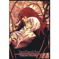 Doujinshi - D.Gray-man / Cross Marian x Allen Walker (Lanthanide) / ALPHA PLUS