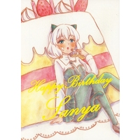Doujinshi - Strike Witches (Happy Birthday Sanya) / PonPon星