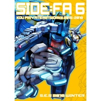 Doujinshi - Illustration book - Mobile Suit Gundam Wing (SIDE:FA 6) / KOU