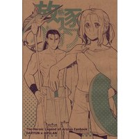 Doujinshi - The Heroic Legend of Arslan / Daryun x Arslan (放逐バカンス) / 蒼庵