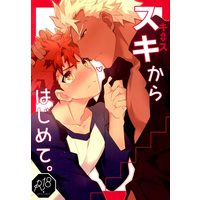[Boys Love (Yaoi) : R18] Doujinshi - Fate/stay night / Archer (Fate/Stay night) x Shirou Emiya (スキからはじめて) / GLUTAMIC:ACID