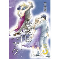 Doujinshi - Anthology - Mobile Suit Gundam Wing / Zechs x Noin (合本版 今夜はブギーバック) / zwei Drittel