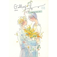 [Boys Love (Yaoi) : R18] Doujinshi - Lucky Dog 1 / Giulio x Giancarlo (ゴールデン・リリー 冬 Golden Lily winter) / Poetry