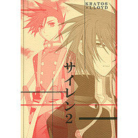 Doujinshi - Tales of Symphonia / Kratos Aurion x Lloyd Irving (サイレン 2) / カルトブランシュ