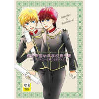 [Boys Love (Yaoi) : R18] Doujinshi - Legend of the Galactic Heroes / Siegfried Kircheis x Reinhard von Lohengramm (銀河帝国幼年学校男子寮) / LOOSE LEAF