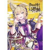 Doujinshi - Illustration book - Touhou Project / Toyosatomimi no Miko (豊聡耳神子の幻想帖 第一集) / CHEMICAL SYSTEM/明ヶ時22号 WebShop