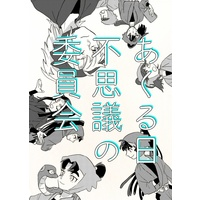 Doujinshi - Omnibus - Failure Ninja Rantarou / All Characters & Health Committee (あくる日不思議の委員会) / 石鹸は目に入ると痛い