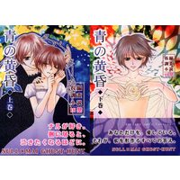[Boys Love (Yaoi) : R18] Doujinshi - Ghost Hunt (青の黄昏 上下セット) / ROSE-MOON PUBLICATION
