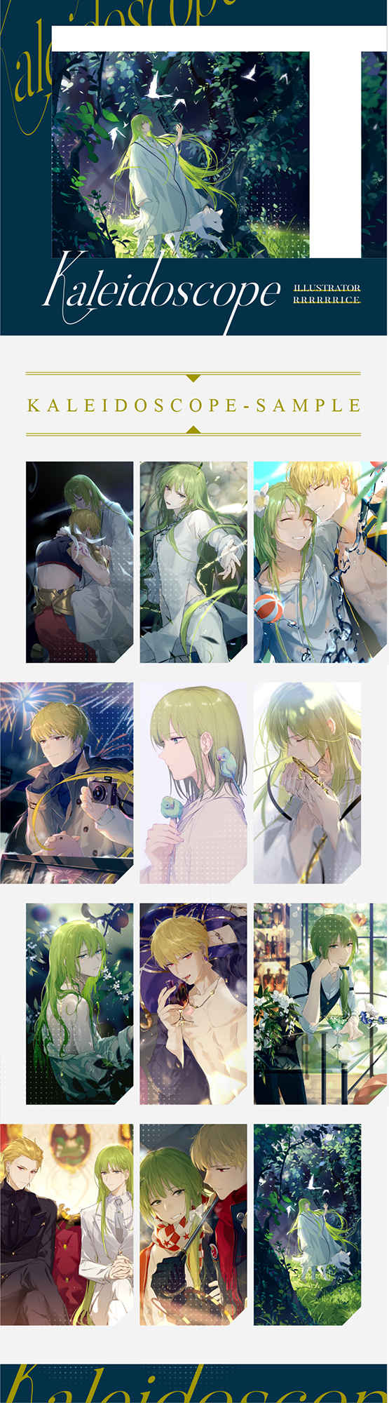 Doujinshi - Illustration book - Fate/Grand Order / Gilgamesh x Enkidu (Kaleidoscope) / Comic Valley