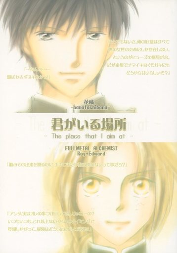 Doujinshi - Novel - Fullmetal Alchemist / Roy Mustang x Edward Elric (君がいる場所 ‐ The place that I am at ‐) / 花橘