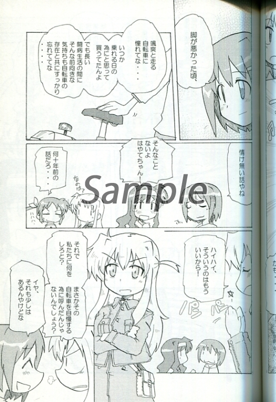 Doujinshi - Magical Girl Lyrical Nanoha (はやてんぼ URULOKI Ver.124) / さ~くる・UTUMNO