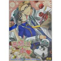 [Boys Love (Yaoi) : R18] Doujinshi - Tales of Xillia2 / Julius x Ludger (奥様は弟) / upset*
