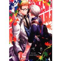 [Boys Love (Yaoi) : R18] Doujinshi - Tales of Xillia / Ludger x Julius (虹色世界) / Azuma Doujou