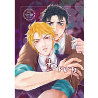 [Boys Love (Yaoi) : R18] Doujinshi - Jojo Part 1: Phantom Blood / Jonathan x Dio (Drop) / 白菊